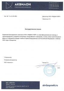 положительные отзывы об АРДЕНА ЛАЙТ ArdenaLight ARDENA LIGHT